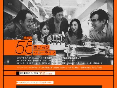 熟年からの生き方を考える時代?村上龍ドラマ『55歳からのハローライフ』