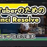 YouTuberのためのDaVinci Resolve(3)テロップ作成の基本