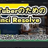 YouTuberのためのDaVinci Resolve(4)TVみたいなテロップを作ろう