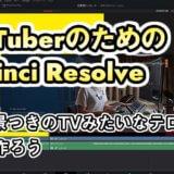 YouTuberのためのDaVinci Resolve(5)背景つきのTVみたいなテロップを作ろう