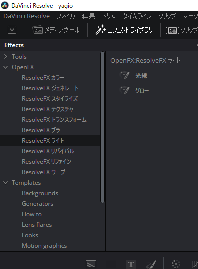 「OpenFX」→「ResolveFX ライト」→「グロー」を追加