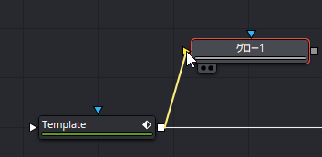 「Template」と「グロー1」を接続