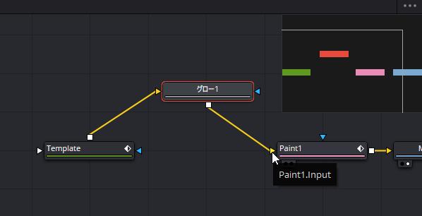 「グロー1」と「Paint1」を接続