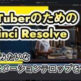 YouTuberのためのDaVinci Resolve(6)TVみたいなアニメーションテロップをつくろう