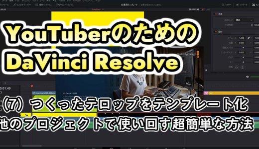 YouTuberのためのDaVinci Resolve(7)つくったテロップをテンプレート化して他のプロジェクトで使い回す超簡単な方法