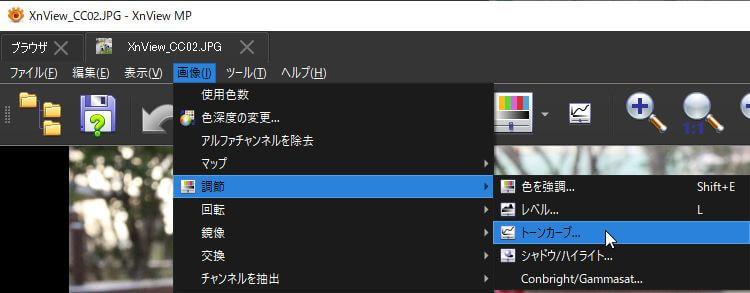 XnView MPの「画像」メニュー→「調節」→「トーンカーブ」をクリック