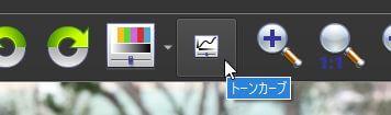 XnView MPのデフォルトのツールバーでトーンカーブのアイコンをクリック