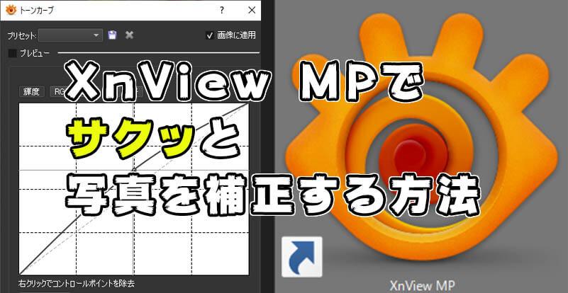 XnView MPでサクッと写真を補正する方法