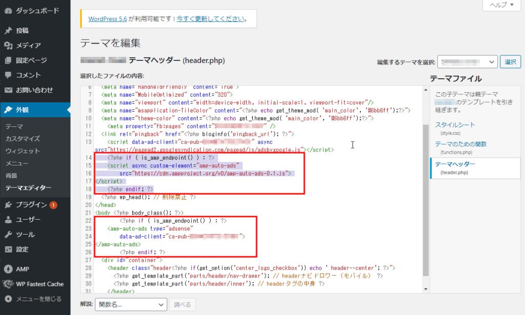 AMP用のAdSenseコードをテーマヘッダーファイルに挿入