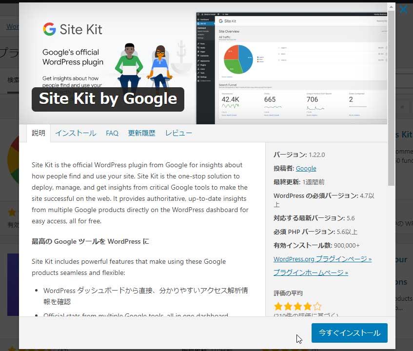 Site Kit by Googleプラグイン