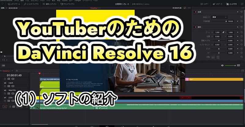 YouTuberのためのDaVinci Resolve 16(1)ソフトの紹介