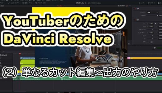 YouTuberのためのDaVinci Resolve(2)単なるカット編集~出力のやり方