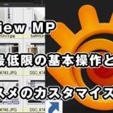 XnView MP 必要最低限の基本操作とオススメカスタマイズ