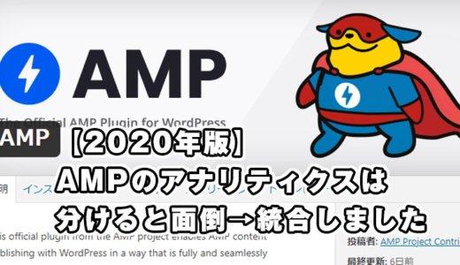 【2020年版】AMPのアナリティクスは分けると面倒→統合しました