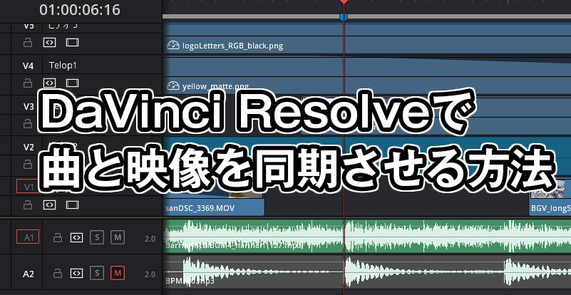 DaVinci Resolveで曲と映像を同期させる方法