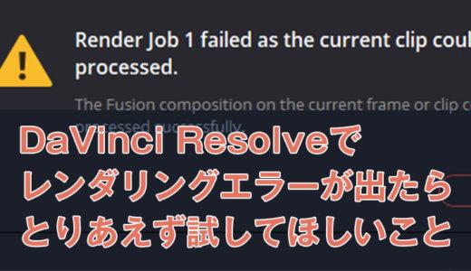 DaVinci Resolveでレンダリングエラーが出たらとりあえず試してほしいこと