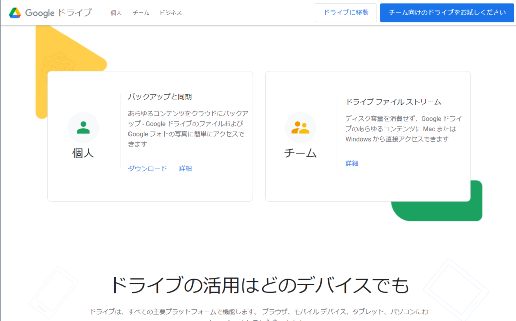 Googleの「バックアップと同期」ダウンロードページ