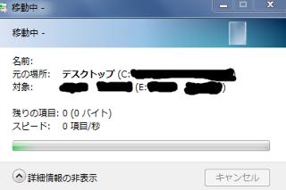 ファイルの移動が遅い。いつまで経っても終わらない。(Windows 7)