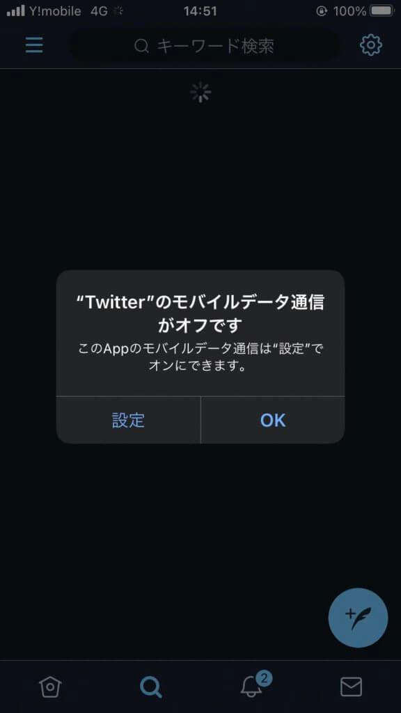 一度「オン」→「オフ」に切り替えてからアプリに戻るとアラートが出た