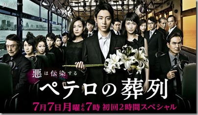 社会人のマナーと品格は小泉孝太郎から学べ!ドラマ『ペテロの葬列』