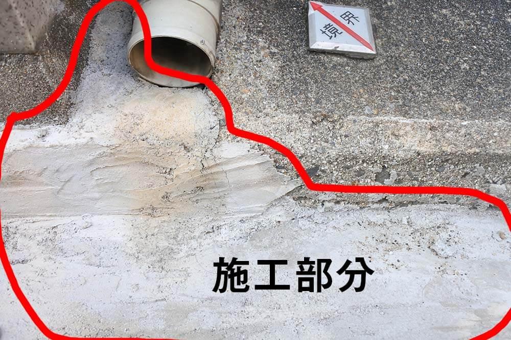 セメントで排水レーンやひび割れを広範囲に補修した例