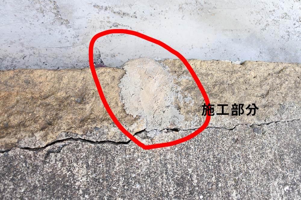 セメントでひび割れを補修した例