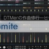 「Dynamite(ダイナマイト)」BTS―DTMerの作曲修行―ヒット曲解析